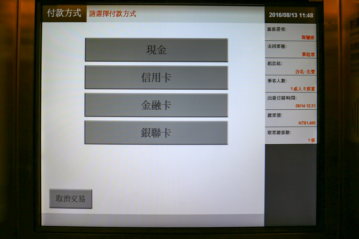 how-to-ride-thsr15