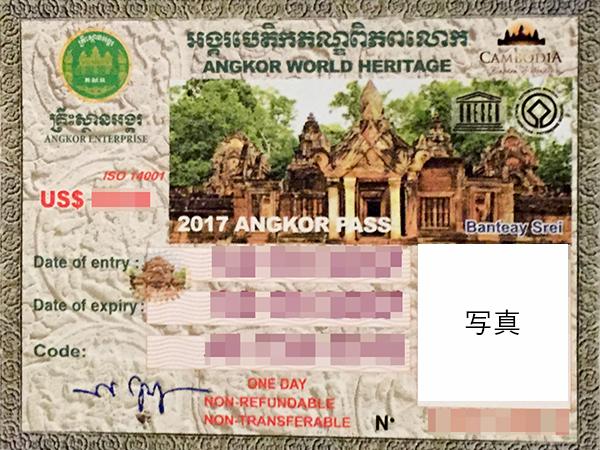 angkor-ticket02