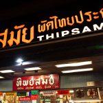 バンコクで超有名なパッタイのお店 ティップサマイ