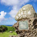 与那国島にある日本最西端スポットを探してみよう